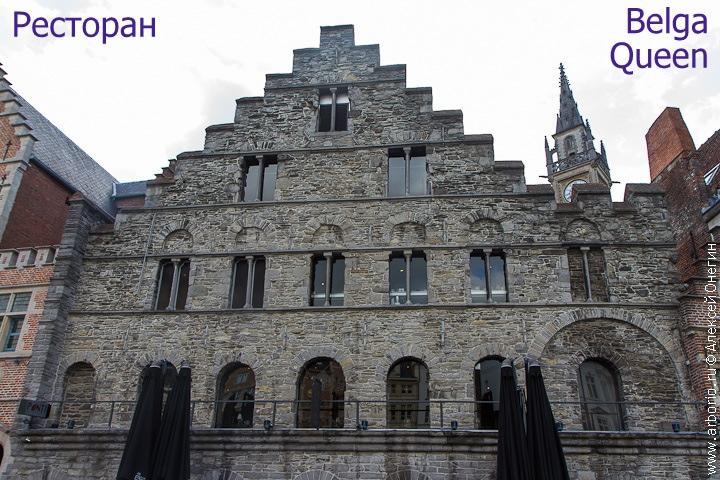 Ресторан Belga Queen - Гент, Бельгия - фото
