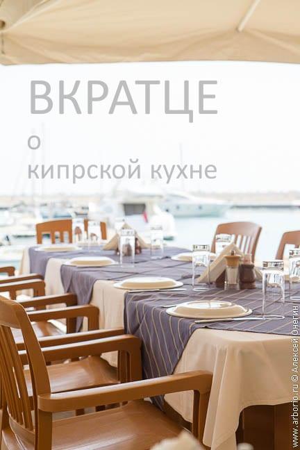 Вкратце о кипрской кухне. Часть первая - фото