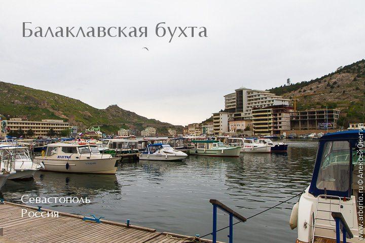 Балаклавская бухта - Севастополь, Россия фото