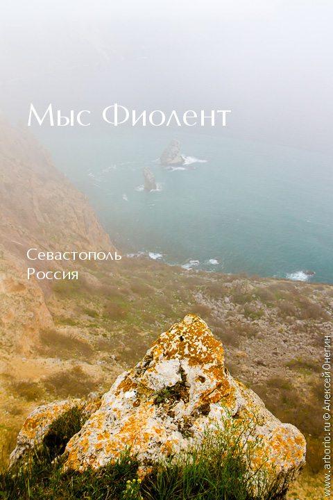 Мыс Фиолент в тумане - Севастополь, Россия фото