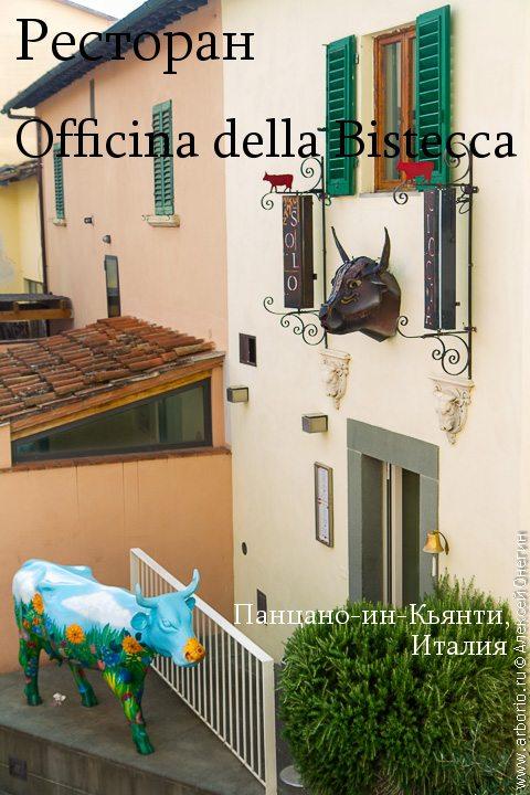 Ресторан Officina della Bistecca - фото